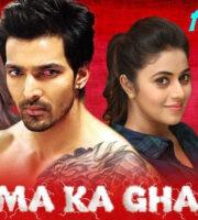 Aatma Ka Ghar 2 (2019) Hindi Dubbed720p HDRip 600MB