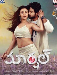 Marshal 2019 Hindi Dubbed 720p HDTV 1GB