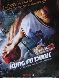 Kung Fu Dunk 2008 Dual Audio Hindi 480p BluRay 300mb