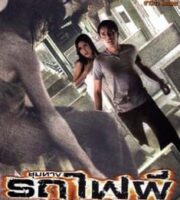 Train of the Dead (2007) full Movie Download Free in Hindi Dubbed HD