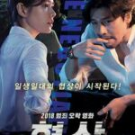 The Negotiation (2018) full Movie Download Free Hindi Dubbed